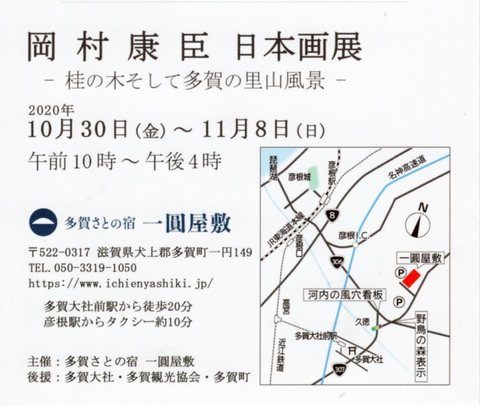 岡村康臣日本画展1.jpg