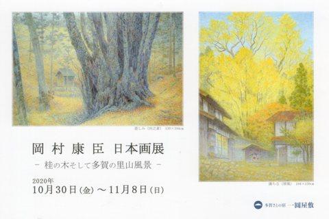 岡村康臣日本画展2.jpg